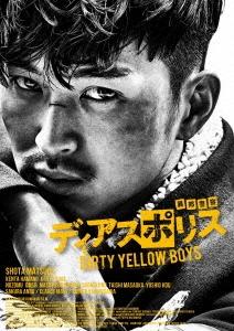 熊切和嘉/ディアスポリス DIRTY YELLOW BOYS [Blu-ray Disc+DVD][EYXF-11299B]