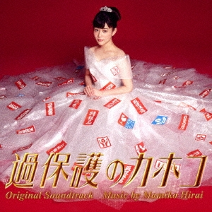 平井真美子/過保護のカホコ オリジナル・サウンドトラック [VPCD-81981]