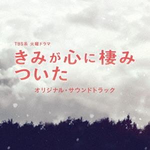出羽良彰/TBS系 火曜ドラマ きみが心に棲みついた オリジナル・サウンドトラック[UZCL-2129]