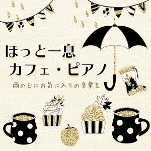 ほっと一息 カフェ・ピアノ 雨の日にお気に入りの音楽を CD