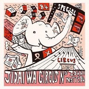 Archives Series Vol.10 ロックミュージカル 時代はサーカスの象にのって'84
