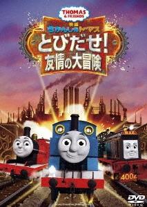 映画きかんしゃトーマス とびだせ!友情の大冒険 DVD