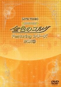 LIVE VIDEO ネオロマンス フェスタ 金色のコルダ FeaturingシリーズBOX2<限定盤>