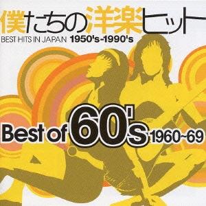 僕たちの洋楽ヒット/ベスト・オブ・60's 1960~69