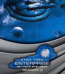スター・トレック エンタープライズ シーズン3 <トク選BOX> DVD