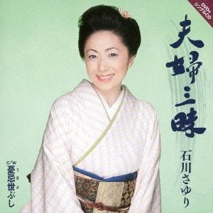 石川さゆり/夫婦三昧/憂忌世ぶし [CD+DVD] [TECA-15429]