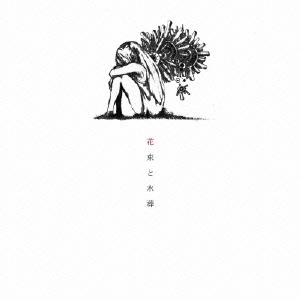 米津玄師/花束と水葬 [DDCZ-1915]
