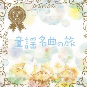 音のギフトBOX 童謡・名曲の旅 CD