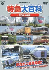 記憶に残る列車シリーズ 特急大百科~西日本・中部編~