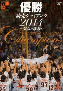 優勝 読売ジャイアンツ2014~気高き雄志~ DVD