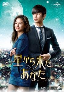 キム・スヒョン/星から来たあなた DVD SET2 [GNBF-3320]