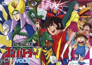 八手三郎/TVシリーズ 超電磁ロボ コン・バトラーV VOL.4 [DSTD-08929]