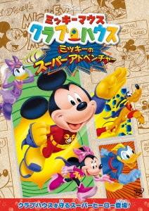 ミッキーマウス クラブハウス/ミッキーのスーパーアドベンチャー DVD