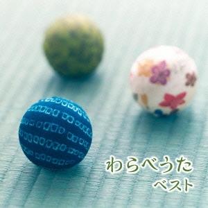 わらべうた ベスト CD