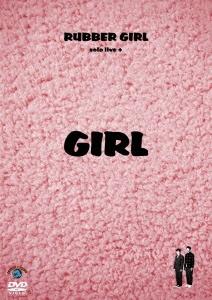 ラバーガール/ラバーガールsolo live+「GIRL」 [ANSB-55194]