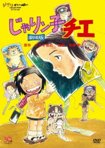 じゃりン子チエ 劇場版 DVD