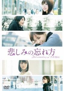 乃木坂46/悲しみの忘れ方 Documentary of 乃木坂46 スペシャルエディション [TDV-25433D]