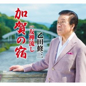 乙田修三/加賀の宿/友禅流し [FBCM-195]