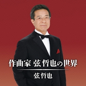 弦哲也/作曲家 弦哲也の世界 [TECE-3366]