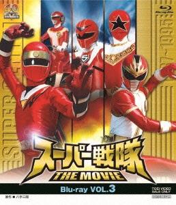 長石多可男/スーパー戦隊 THE MOVIE VOL.3[BSTD-03903]