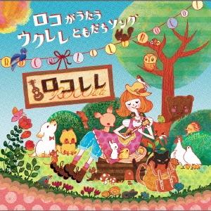 ロコレレ ロコがうたう ウクレレともだちソング CD
