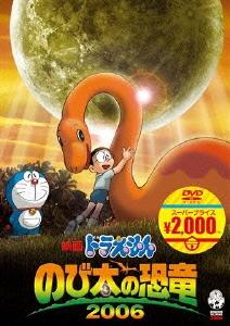 映画ドラえもん のび太の恐竜 2006 DVD