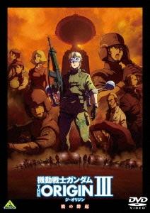 機動戦士ガンダム THE ORIGIN III DVD
