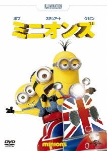 ミニオンズ DVD