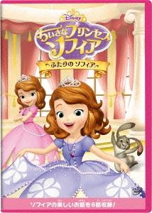 ちいさなプリンセス ソフィア/ふたりの ソフィア DVD