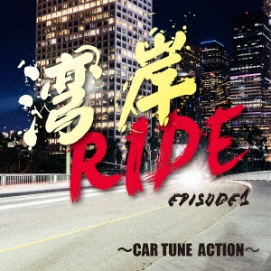湾岸RIDE episode1〜CAR TUNE ACTION〜[KXZC-7777]