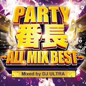 DJ Ultra/PARTY番長〜ALL MIX BEST〜 Mixed by DJ ULTRA[GRVY-144]