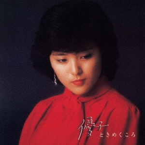 石川優子/優子ときめくころ [Blu-spec CD2] [YCCU-10048]