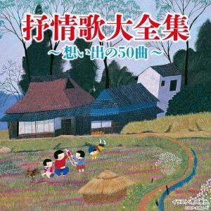抒情歌大全集 〜想い出の50曲〜 CD