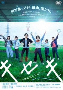 キセキ -あの日のソビト- 通常版 DVD