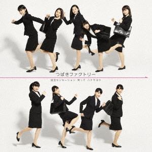 就活センセーション/笑って/ハナモヨウ (A) [CD+DVD]<初回生産限定盤>