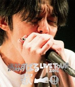 渋谷すばる/渋谷すばる LIVE TOUR 2016 歌 [JAXA-5032]
