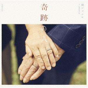 奇跡の人<通常盤> 12cmCD Single
