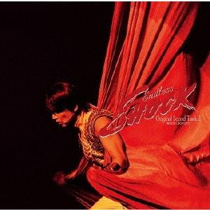 KOICHI DOMOTO Endless SHOCK Original Sound Track 2<通常盤> CD