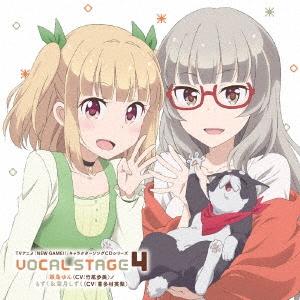 竹尾歩美/TVアニメ「NEW GAME!!」キャラクターソングCDシリーズ VOCAL STAGE 4[ZMCZ-11304]