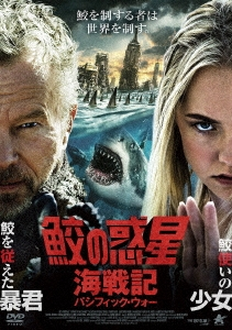 マーク・アトキンス/鮫の惑星:海戦記(パシフィック・ウォー) [ALBSD-2175]