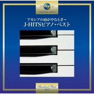 アカシアの雨がやむとき~J-HITSピアノ・ベスト CD