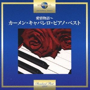 愛情物語~カーメン・キャバレロ・ピアノ・ベスト CD