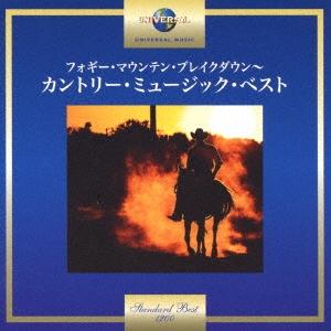 フォギー・マウンテン・ブレイクダウン~カントリー・ミュージック・ベスト CD