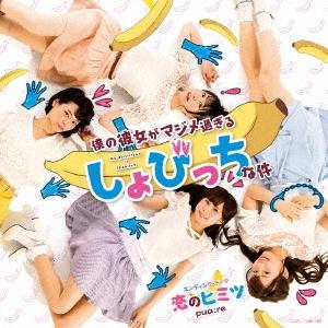 pua:re/恋のヒミツ [CD+DVD]<初回限定盤>[COZC-1385]