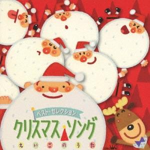 ベスト・セレクション クリスマス・ソング えいごのうた CD