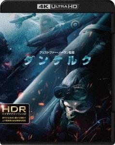 ダンケルク アルティメット・エディション <4K ULTRA HD&ブルーレイセット><初回限定生産版> Ultra HD