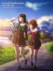 劇場版 響け!ユーフォニアム〜届けたいメロディ〜 Blu-ray Disc