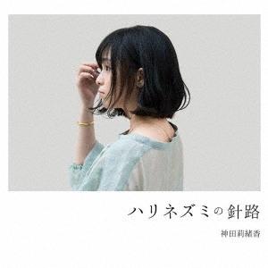 神田莉緒香/ハリネズミの針路[BSMU-0027]