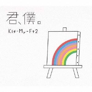 君、僕。 [CD+DVD]<初回盤B> 12cmCD Single