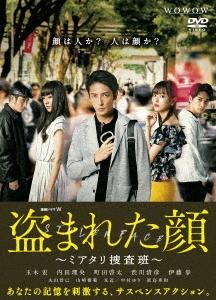 連続ドラマW 盗まれた顔 ~ミアタリ捜査班~ DVD-BOX DVD
